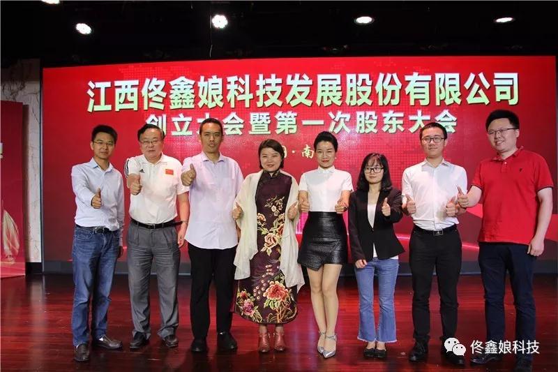 新时代 新起点 新征程 江西佟鑫娘科技发展股份有限公司创立大会暨第